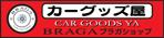 【カーグッズ屋】カー用品、ドレスアップパーツ、BRAGA(ブラガ)パーツのショップ